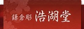 鎌倉彫どっとコムの鎌倉彫 浩湖堂
